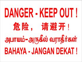 Danger keep out in 4 languages sign